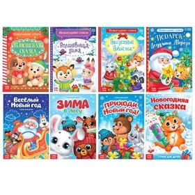 Стихи для малышей набор «Всё-всё про Новый год», 8 шт по 12 стр.