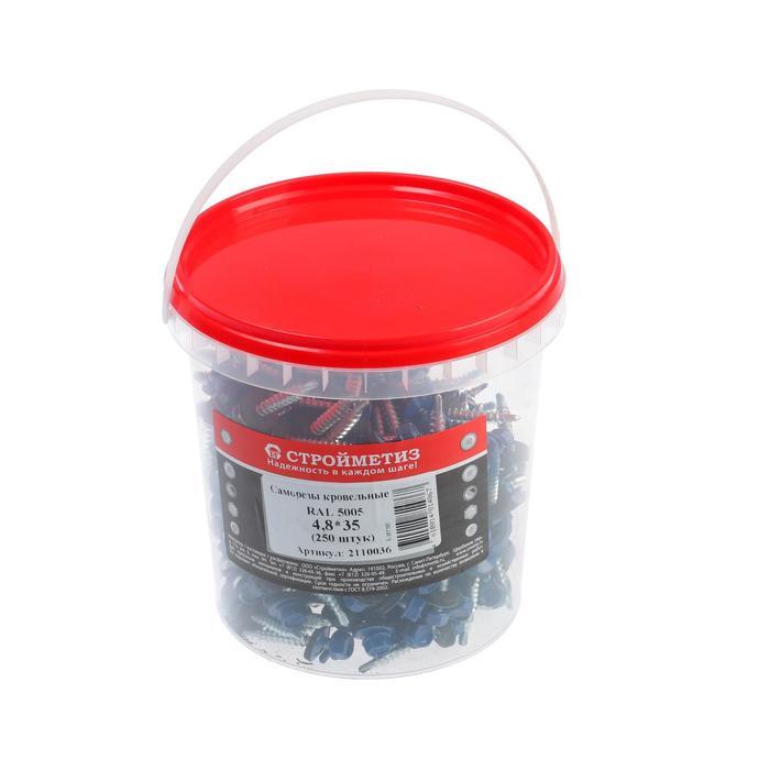 Саморез  4,8х35 кровельный, синий RAL 5005, ведро, в упаковке 250 шт.