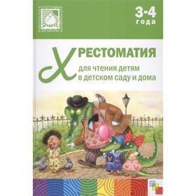 Хрестоматия для чтения детям в детском саду и дома. 3-4 года