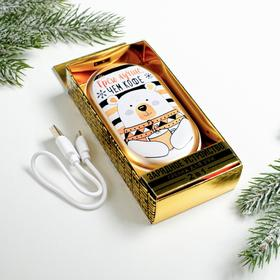 """Портативный аккумулятор и грелка для рук """"Грею лучше, чем кофе"""", PB-08, 10,2 х 5,9 см"""