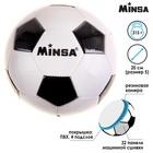 """Мяч футбольный Minsa """"Классический"""", PVC, машинная сшивка, размер 5"""