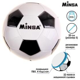 Мяч футбольный Minsa «Классический», размер 5, PVC, машинная сшивка, 310 г