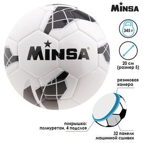 Мяч футбольный Minsa, 32 панели, PU, 4 подслоя, машинная сшивка, размер 5