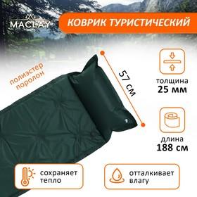 Коврик туристический 188 х 57 х 2,5 см, цвет зелёный
