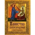 Таинство Елеосвящения (Соборование). Сост. Плюснин А.И.
