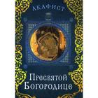 Акафист Пресвятой Богородице. 3-е изд