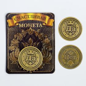 "Монета латунь на чёрном золоте ""Да нет"" d=2,5 см"