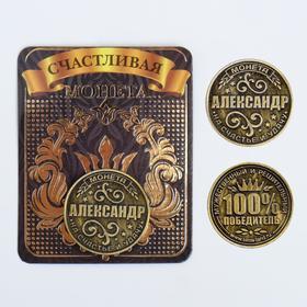 "Монета латунь на черном золоте ""Александр"" диам. 2,5 см"