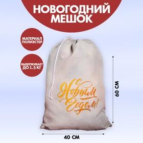 Мешок Деда Мороза «С Новым Годом» холщовый, 40х60см