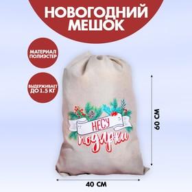Мешок Деда Мороза «Несу подарки» холщовый, 40х60см