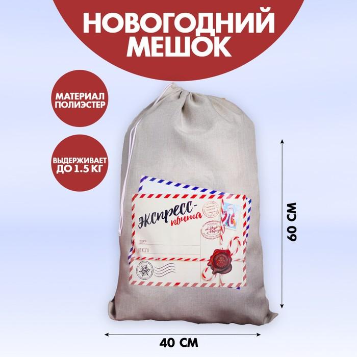 "Santa Claus bag ""Express mail"" canvas, 40*60cm"