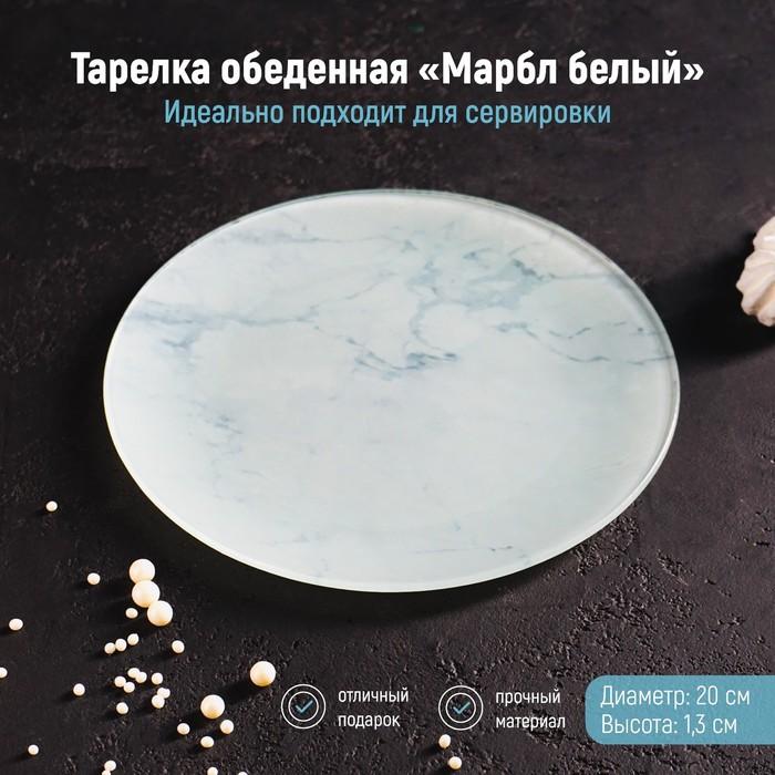 """Dinner plate """"marble white"""" 20X1, 3 cm"""