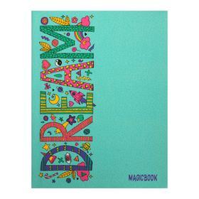 """Записная книжка А6+, 96 листов MagicBook """"Дизайн 2"""", интегральная обложка, матовая ламинация, блок офсет 70 г/м2"""
