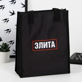 "Thermos bag ""Elite"", 30 x 25 x 10 cm"