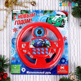 """ZABIAKA musical steering wheel """"New year's journey"""" red, sound, battery operated SL-03872 372"""