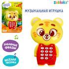"""ZABIAKA phone musical """"Tigrulya"""" SL-04039"""