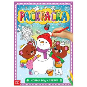"""A4 coloring book """"New year at the animals"""", 16 pages."""