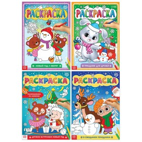 Раскраски набор «Любимый Новый год», 4 шт по 16 стр., формат А4