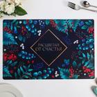 """Салфетка на стол """"Расцветай от счастья"""", материал ПВХ, 43х28 см - фото 496612"""