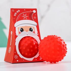 Развивающий, массажный, рельефный мячик «Дед Мороз»