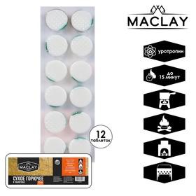 Сухое горючее Maclay, 12 шт.