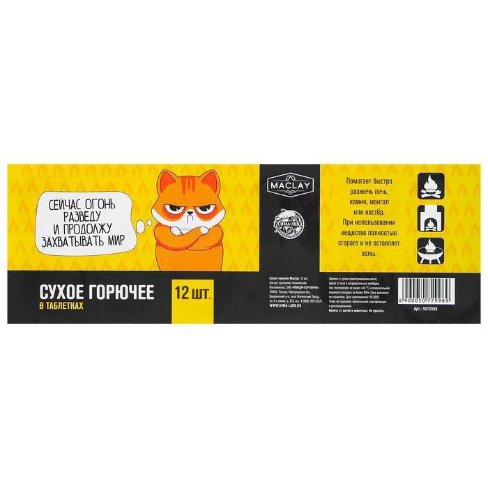 Сухое горючее «Супер Кот», 12 шт. - фото 57629232