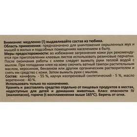 Клей от грызунов и насекомых Nadzor, в тубе, 135г - фото 4663810