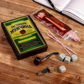 """Подарочный набор с трубкой для курения """"Настоящий мужчина"""", 17,7 х 11,9 см."""