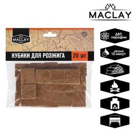 Кубики для розжига Maclay, 20 шт.