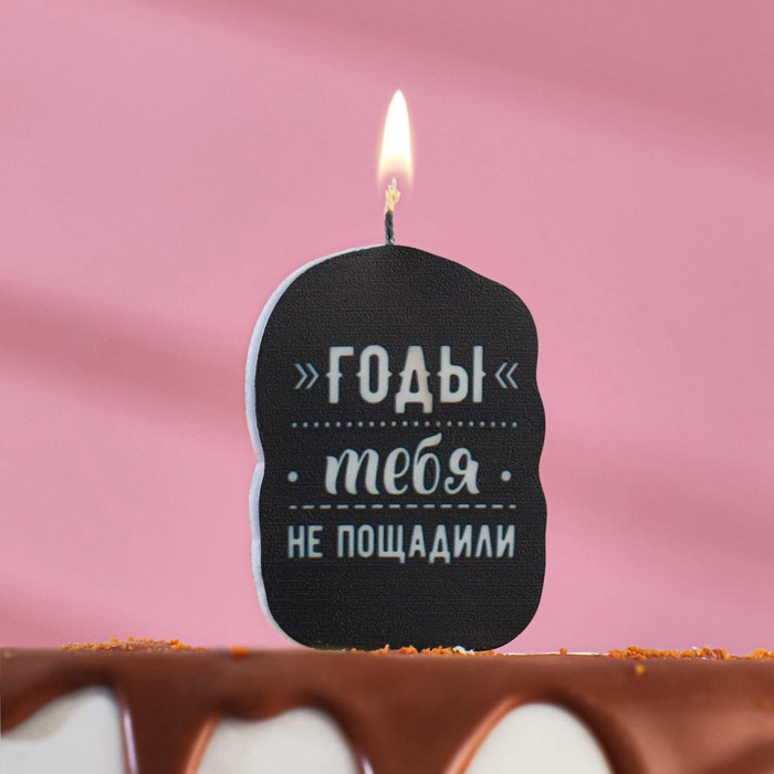 """Candle for cake """"Happy Birthday, the Years have not spared you"""", 5×8.5 cm"""