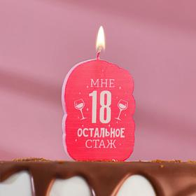"""Candle for cake """"Happy Birthday, I have 18 years of experience"""", 5×8.5 cm"""