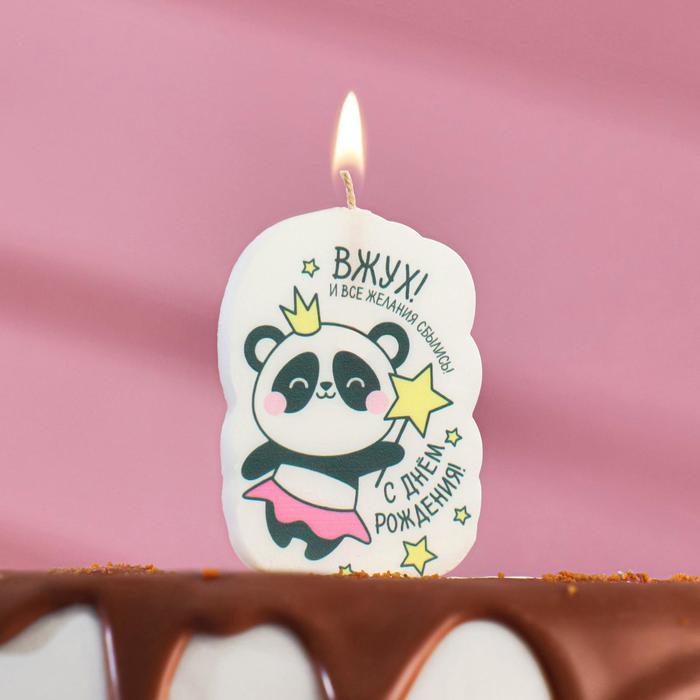 "Candle for cake "" Happy Birthday, Panda VZHUH!"", 5×8.5 cm"