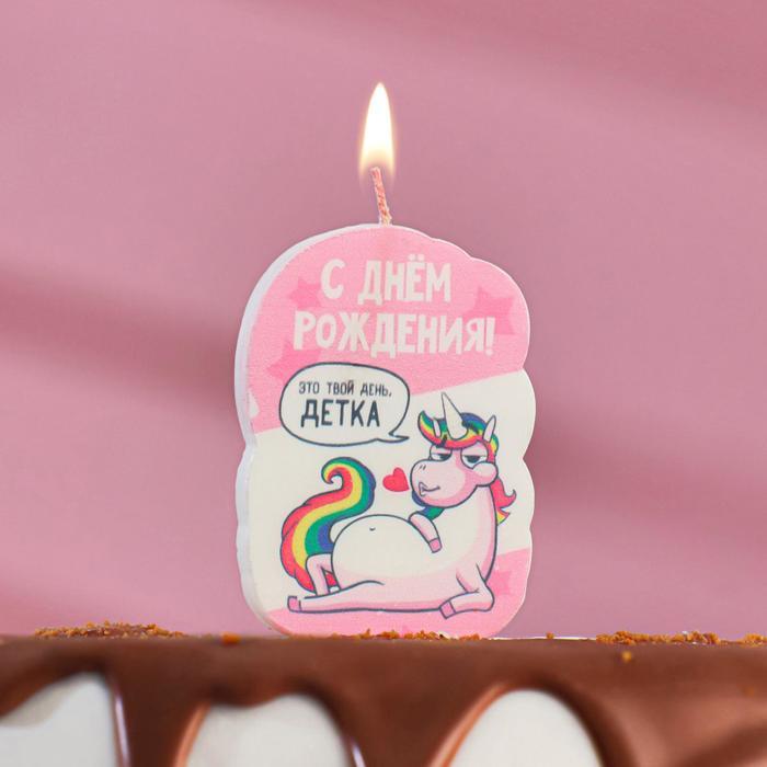 "Cake candle ""Happy Birthday, It's your day baby pony"", 5×8.5 cm"