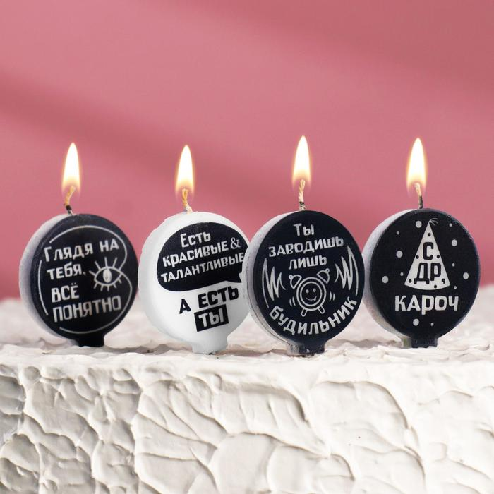 "Set of candles 5 pieces ""Happy Birthday, with a joke, a joke, black and white tones"", 4×4.4 cm"