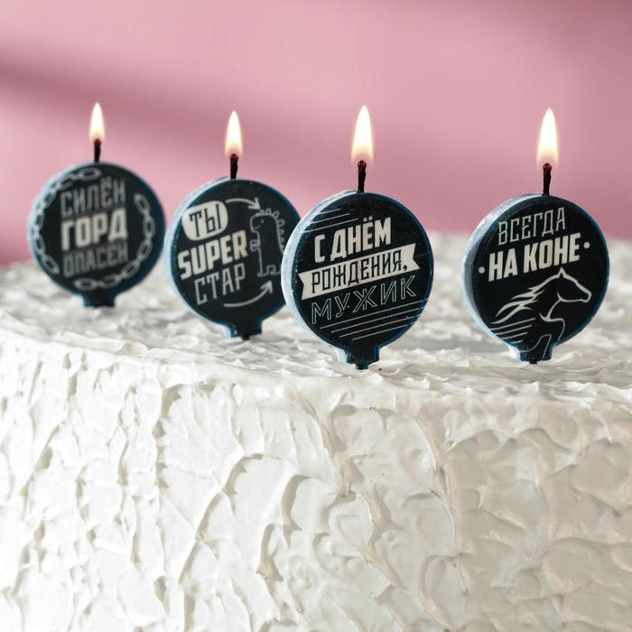 """Set of candles 5 pieces """"Happy Birthday, with a joke, for a modern man"""", 4×4.4 cm"""
