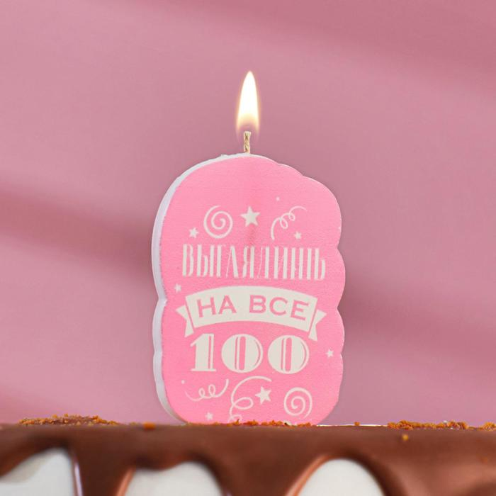 """Cake candle """" you look 100%"""", pink, 5×8.5 cm"""