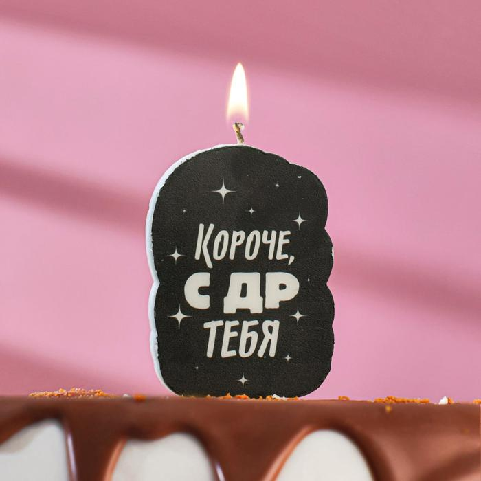 """Candle for cake """"Happy Birthday, in Short, with DR you, with a joke"""", black, 5×8.5 cm"""