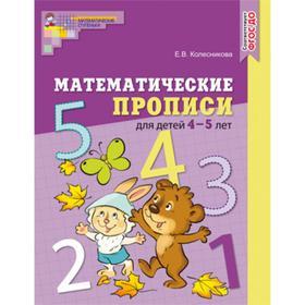 Математические прописи для детей 4—5 лет ФГОС ДО/ Колесникова Е.В.