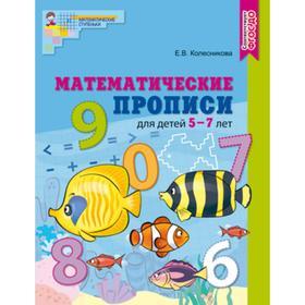 Математические прописи для детей 5—7 лет ФГОС ДО/ Колесникова Е.В.