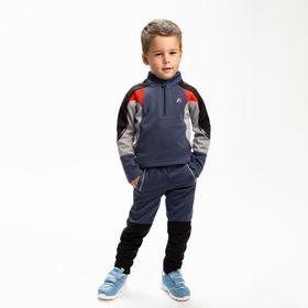 Толстовка спортивная для мальчика, цвет синий/серый, 104-110 см (110)
