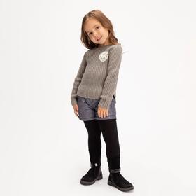 Свитер для девочки, цвет серый, 104-110 см (110)