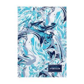 """Ежедневник учителя А5, 288 страниц, обложка картон 7БЦ, Уф-лак """"Абстракция"""""""