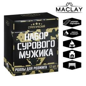 Роллы для розжига «Набор сурового мужика», 12 шт.