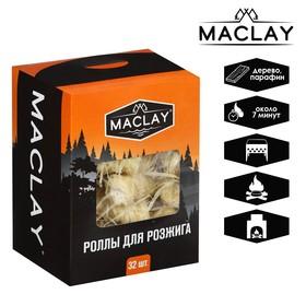 Роллы для розжига Maclay, 32 шт.