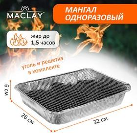 """Мангал одноразовый в комплекте с углем и решеткой  """"Кот"""""""