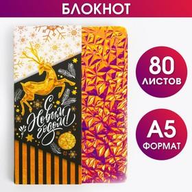 Блокнот «С Новым годом!», 80 листов