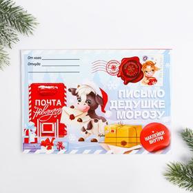Письмо Деду Морозу с наклейками «Новогодняя почта», 22 х 15,3 см
