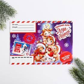 Письмо Деду Морозу «Новогодняя почта», с наклейками