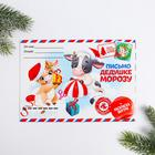"""Pismo to Santa Claus """" Everything will come true!"""", with coloring"""