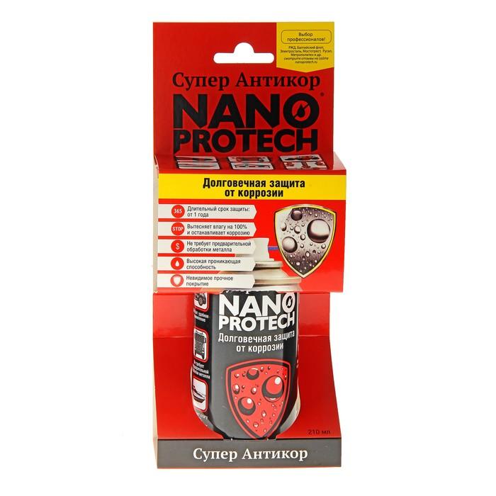 Супер антикор NanoProtech, 210 мл, аэрозоль
